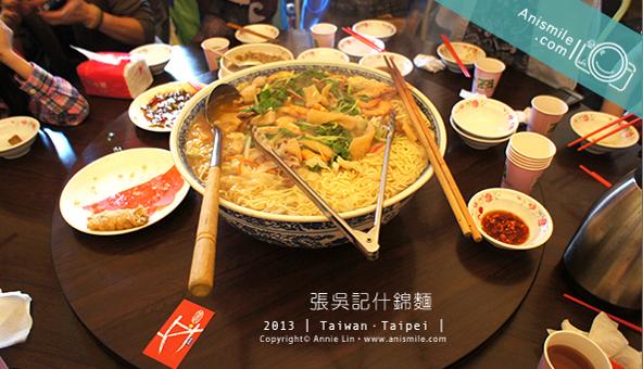 張吳記什錦麵