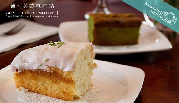蒲公英歐風甜點