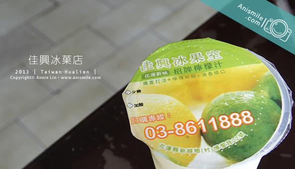 佳興冰菓店
